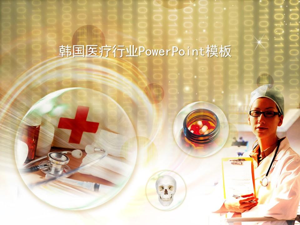 韩国现代医疗医药行业PPT模板