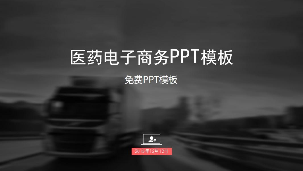 医药行业电子商务发展现状及投资价值分析报告PPT模板