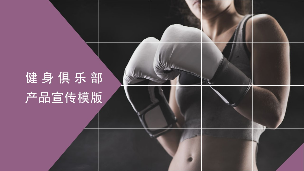 健身俱乐部业务介绍产品宣传PPT模板