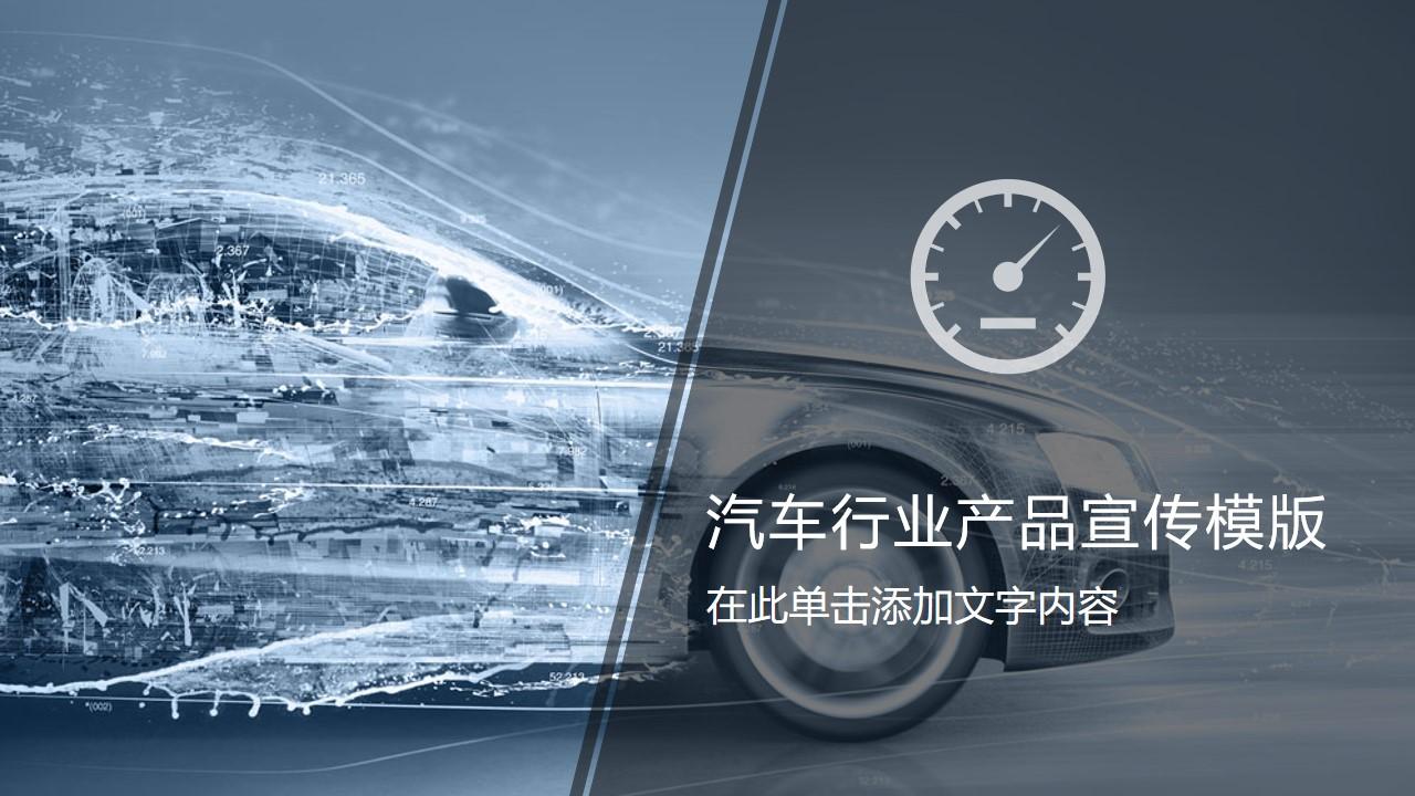 汽车销售行业产品宣传年终工作汇报PPT模板