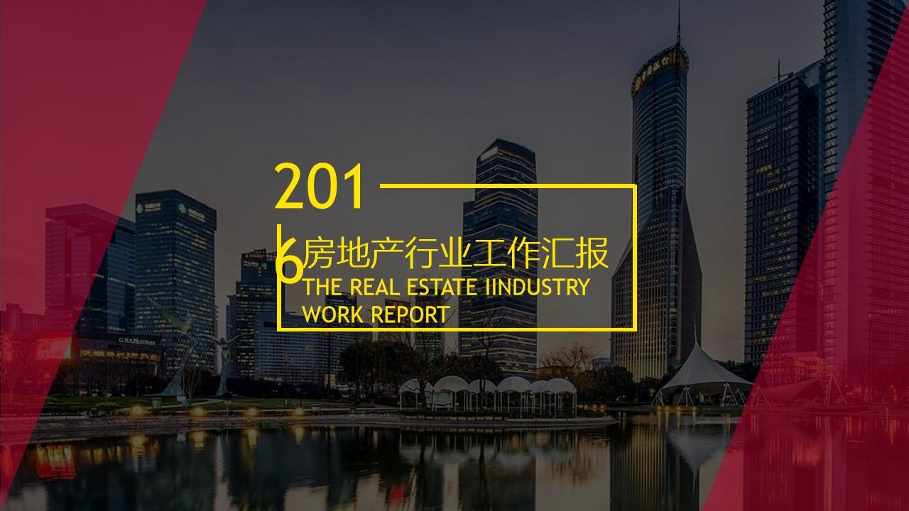 扁平化大气房地产行业工作汇报PPT模板