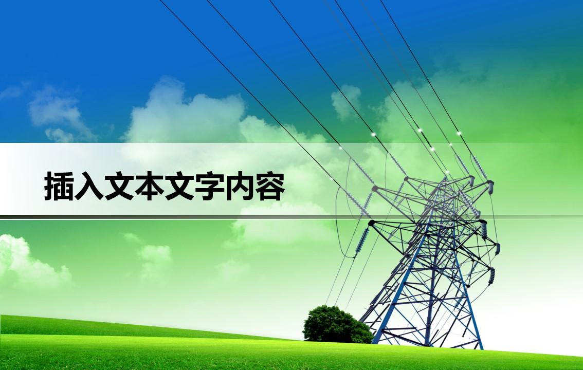 国家电网电力公司工作学习汇报通用PPT模板