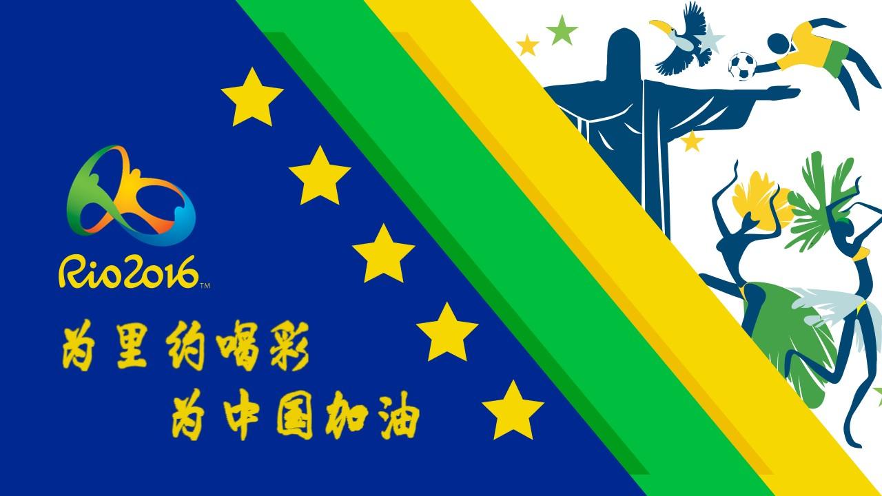 为里约喝彩 为中国加油――2016里约奥运会PPT模板