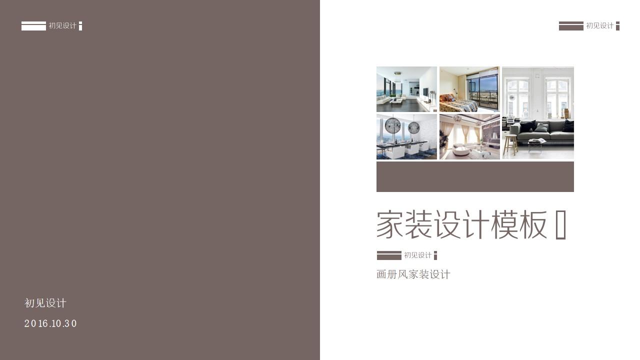 室内装潢家装设计与释义画册风PPT模板(附大量图标)