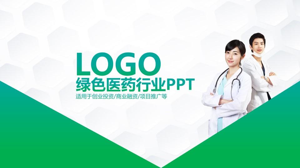 大健康绿色医疗行业商业项目融资计划书PPT模板