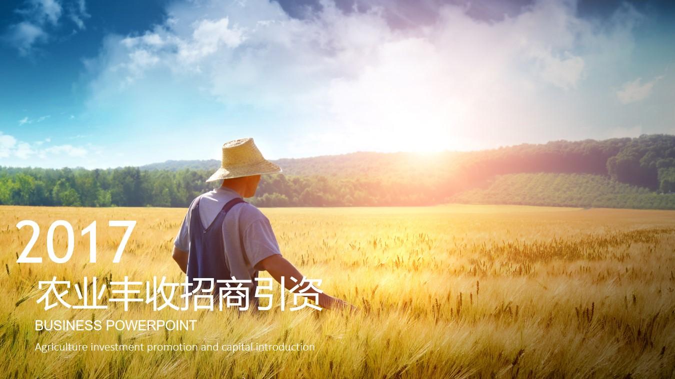 农机 农植 农业项目商业计划书PPT模板