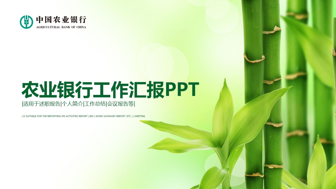竹节 竹叶封面绿色小清新农业银行工作汇报PPT模板