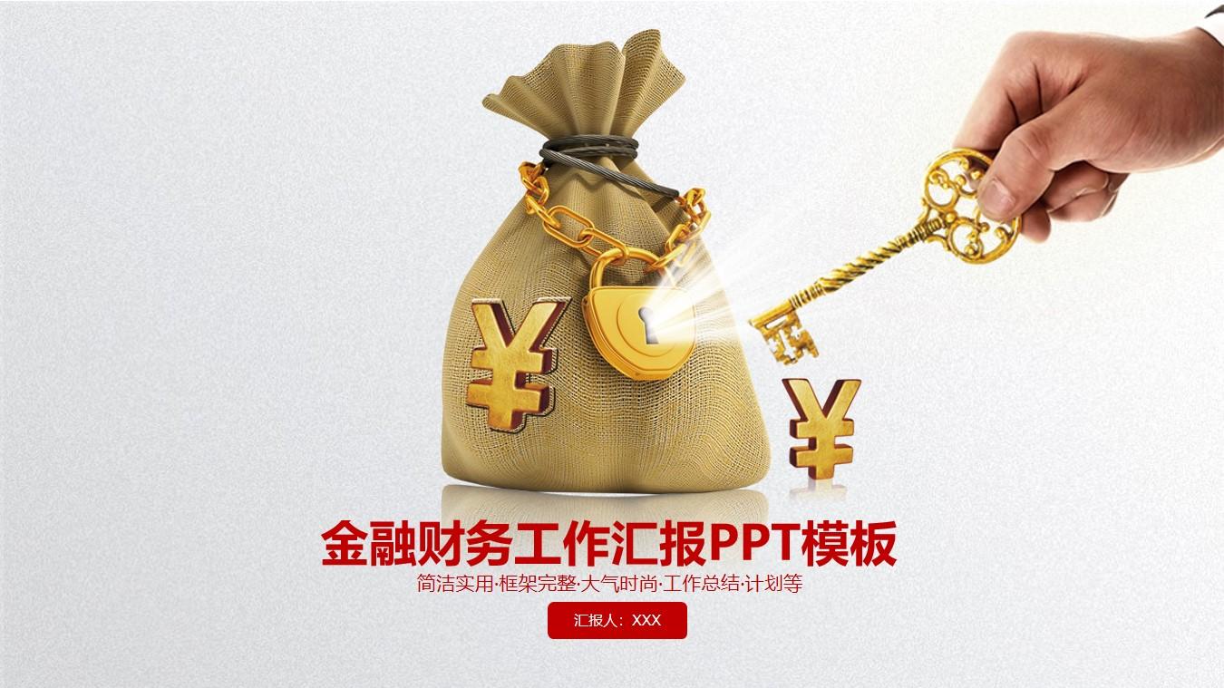 用钥匙打开钱袋子金融理财业务工作汇报PPT模板