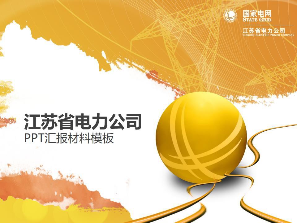 金色电力公司国家电网工作汇报材料PPT模板