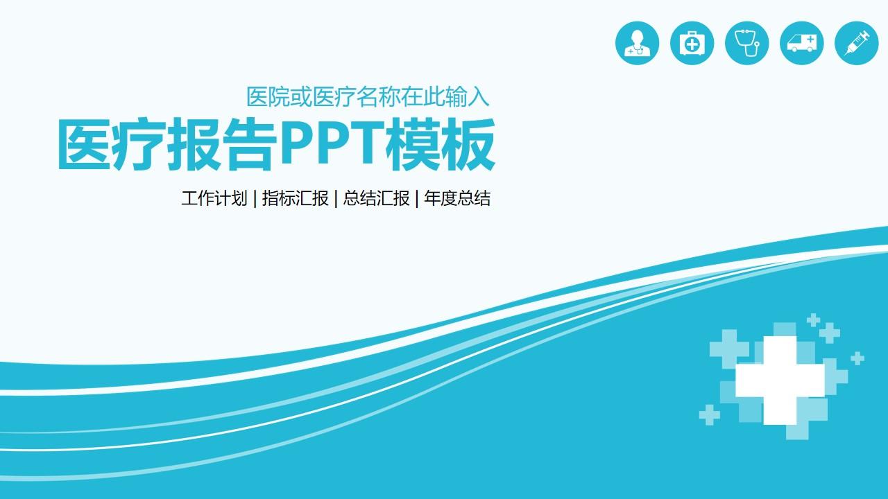 十字图案与线条创意封面适合医务工作者医疗行业的蓝色简洁通用汇报PPT模板