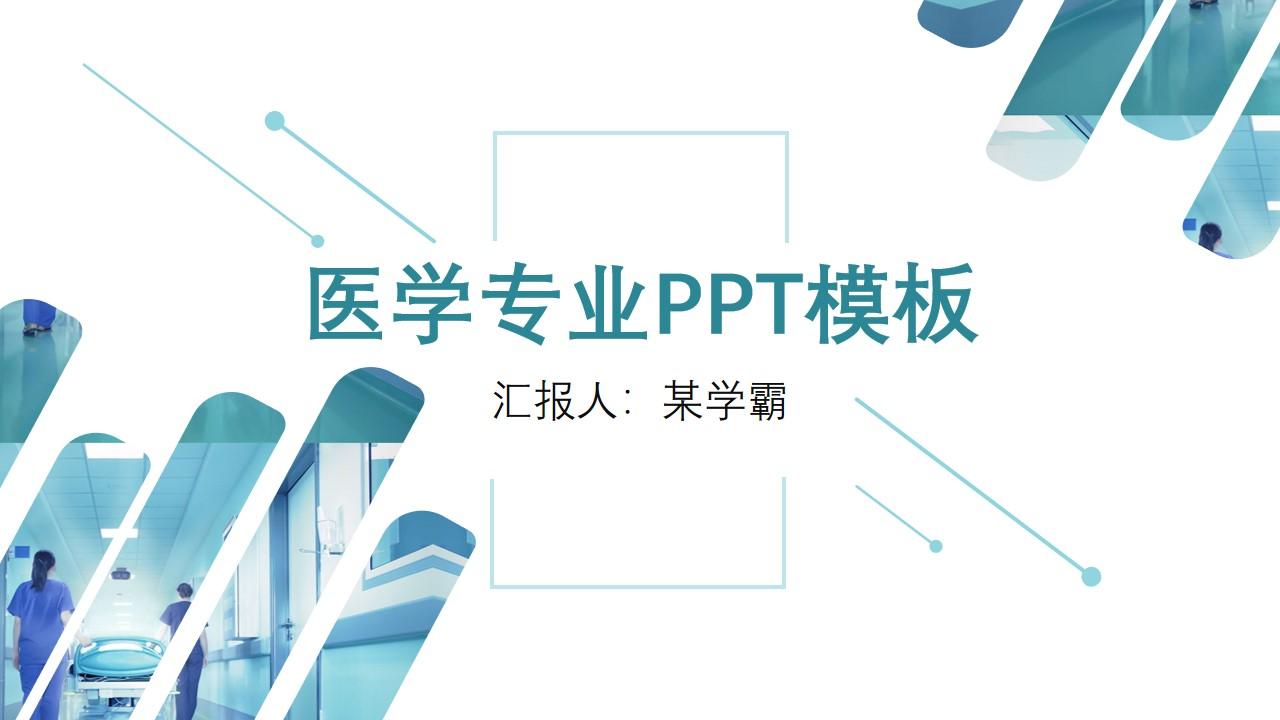 极简点线几何图形裁图设计医学相关专业学习汇报PPT模板
