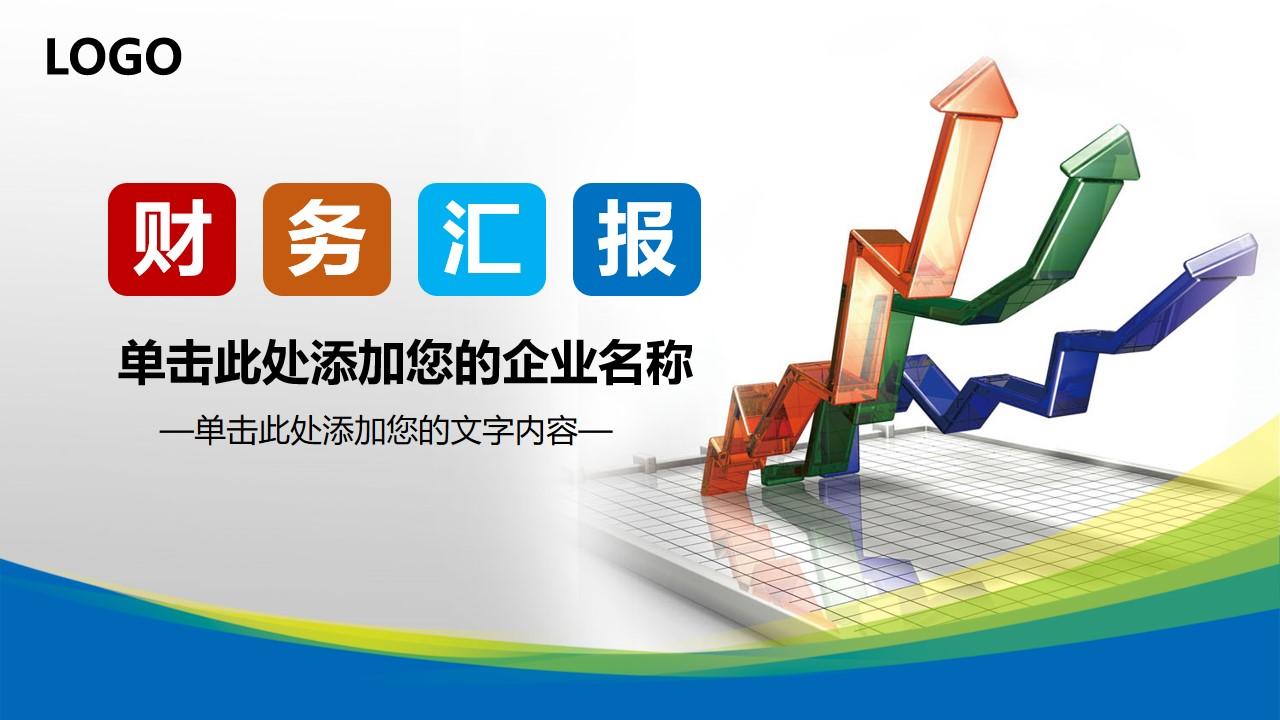 质感多彩图表财务年终数据汇报PPT模板
