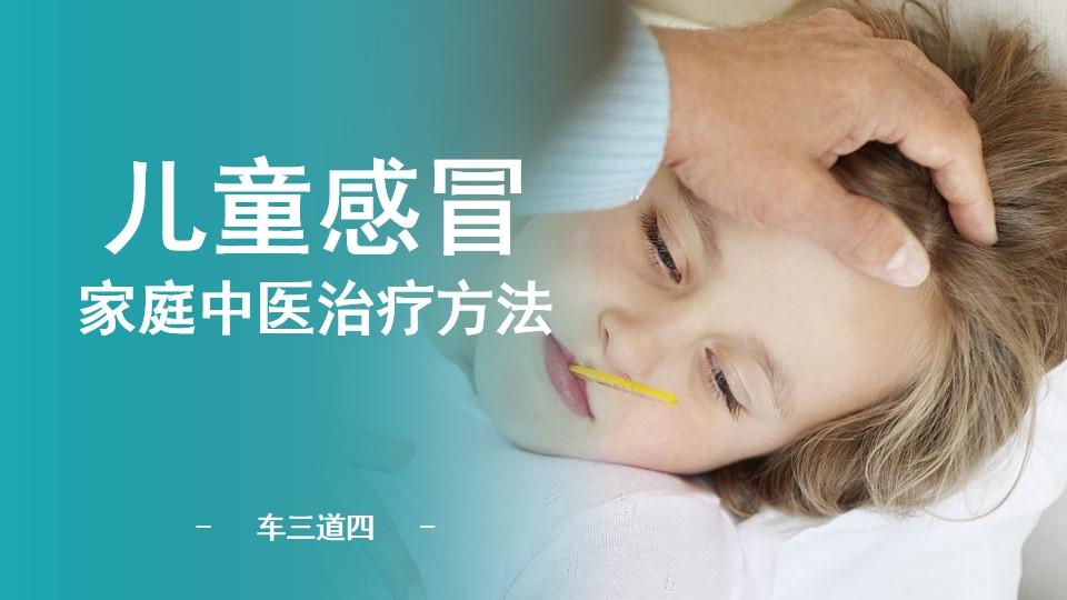 儿童感冒家庭中医治疗方法PPT模板