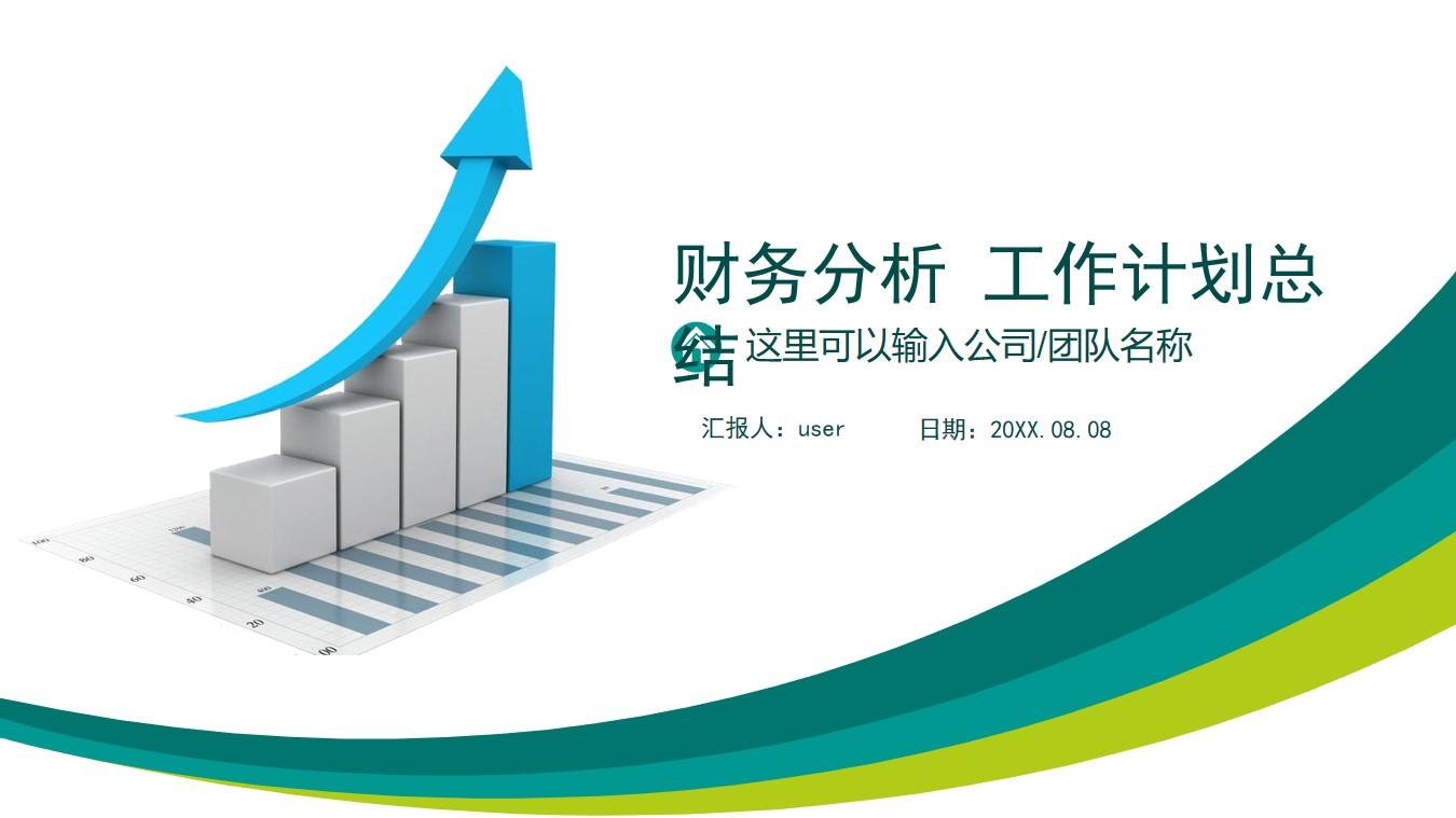 向上走势箭头主图财务数据分析工作总结PPT模板