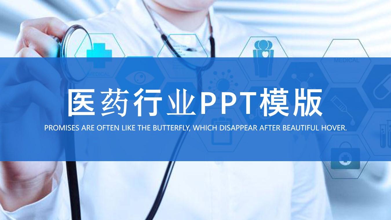 简约蓝医疗行业工作总结报告PPT模板