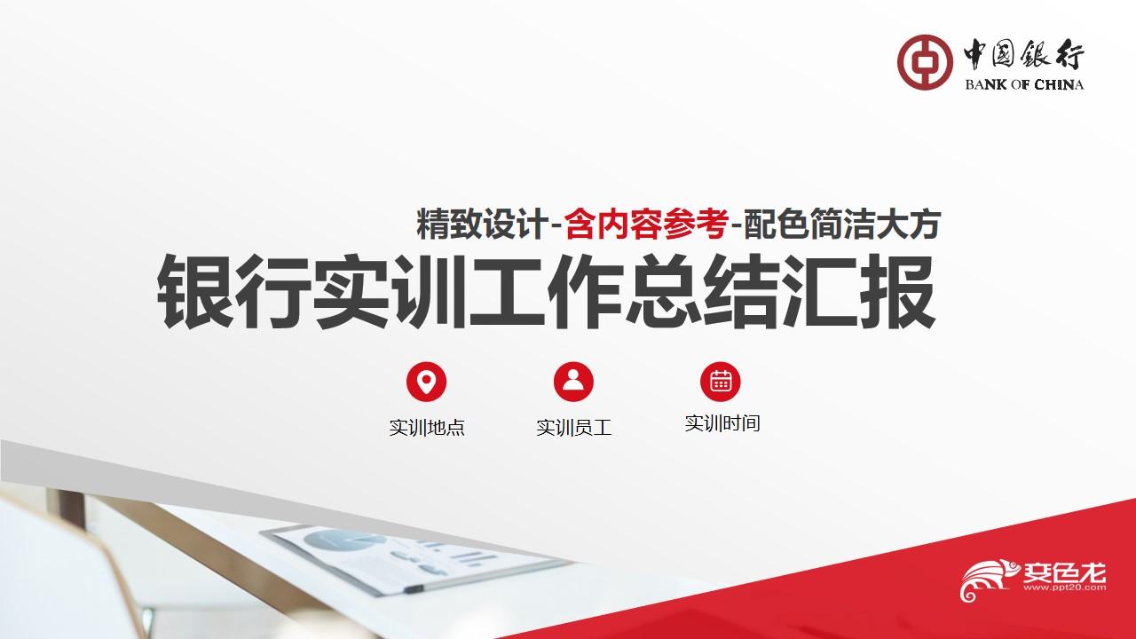 中国银行实训工作总结汇报PPT模板