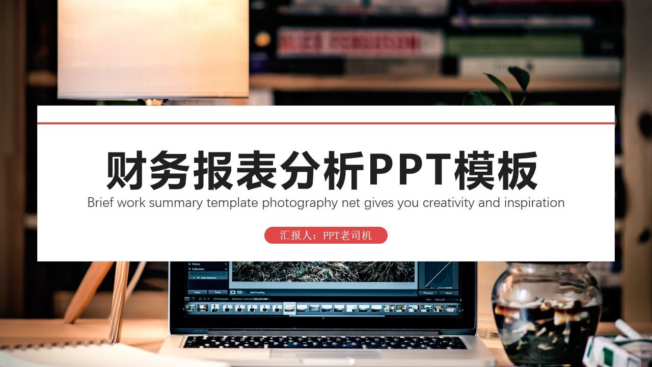 红黑简洁扁平财务分析报表PPT模板