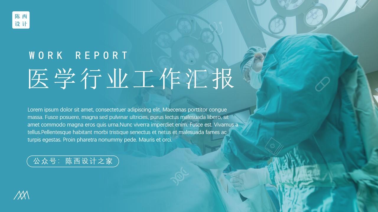 多套封面目录页排版方案医疗行业总结汇报分析类PPT模板