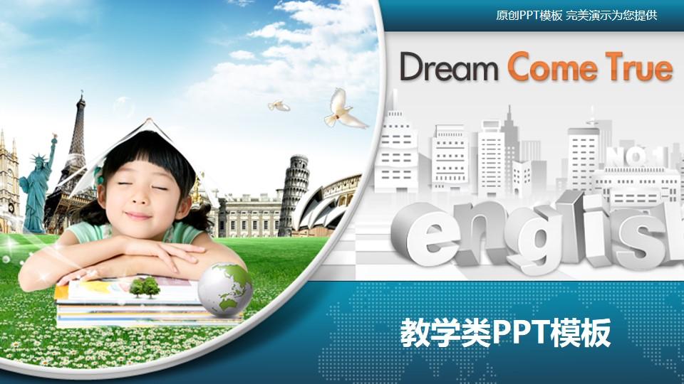 小学英语教育教学PPT模板