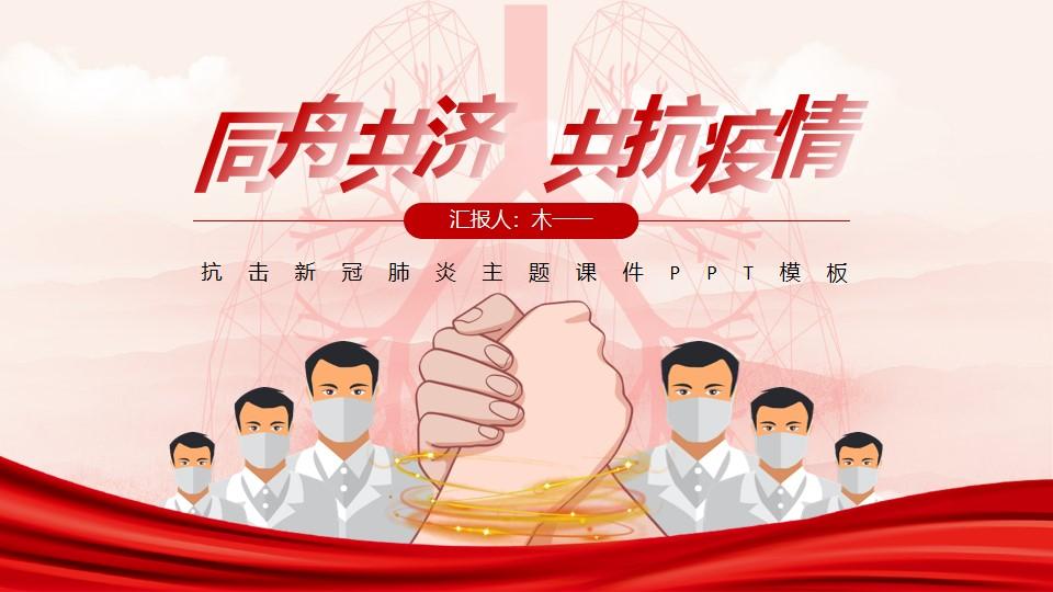 同舟共济 共抗疫情――抗击新冠肺炎主题课件PPT模板