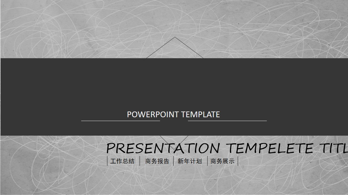 灰色简洁通用工作总结PPT模板