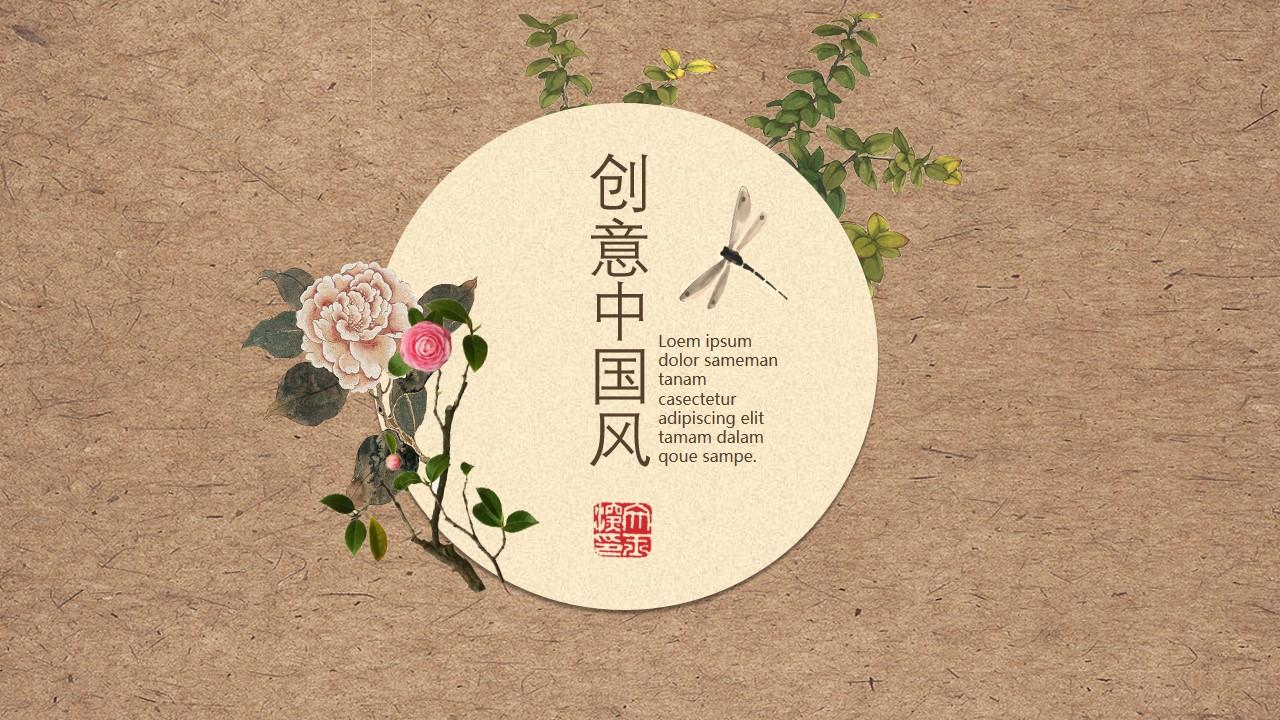 中国风PPT模板 古典商务风PPT模板