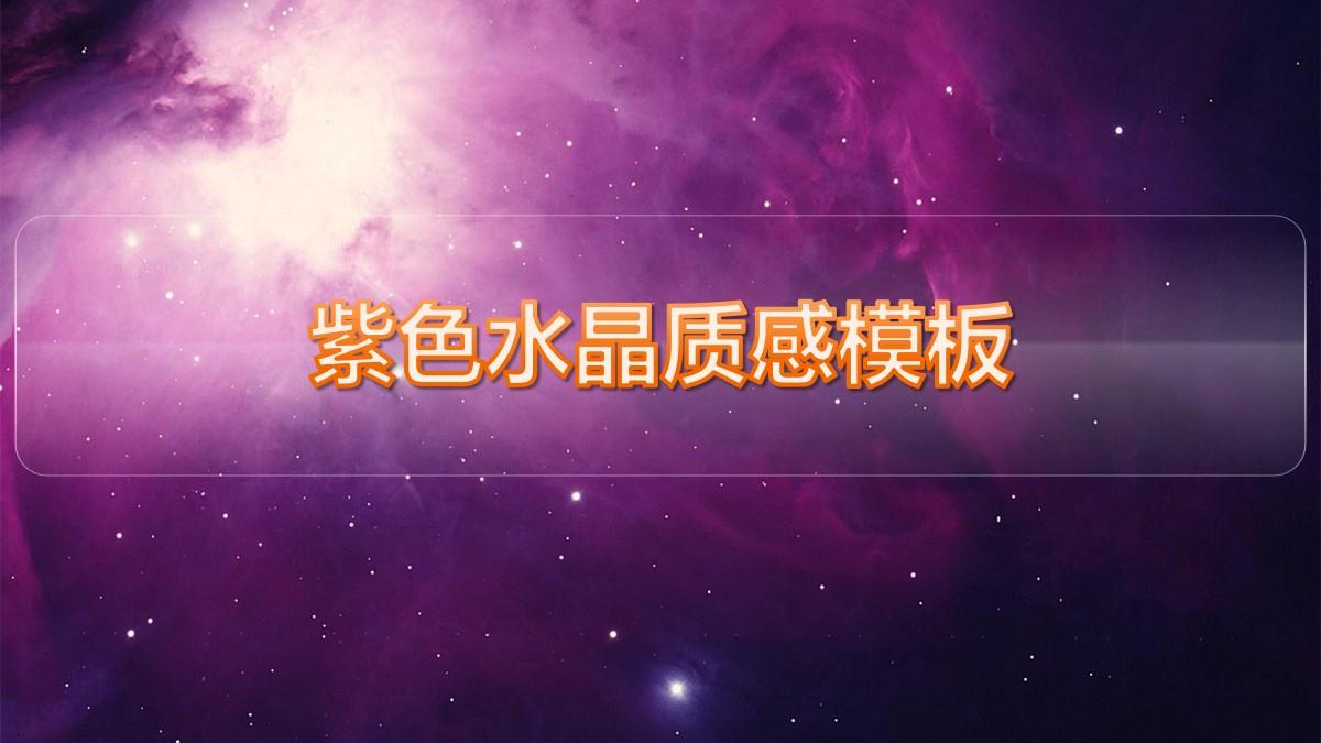 紫色水晶质感的星空星辰幻灯片模板