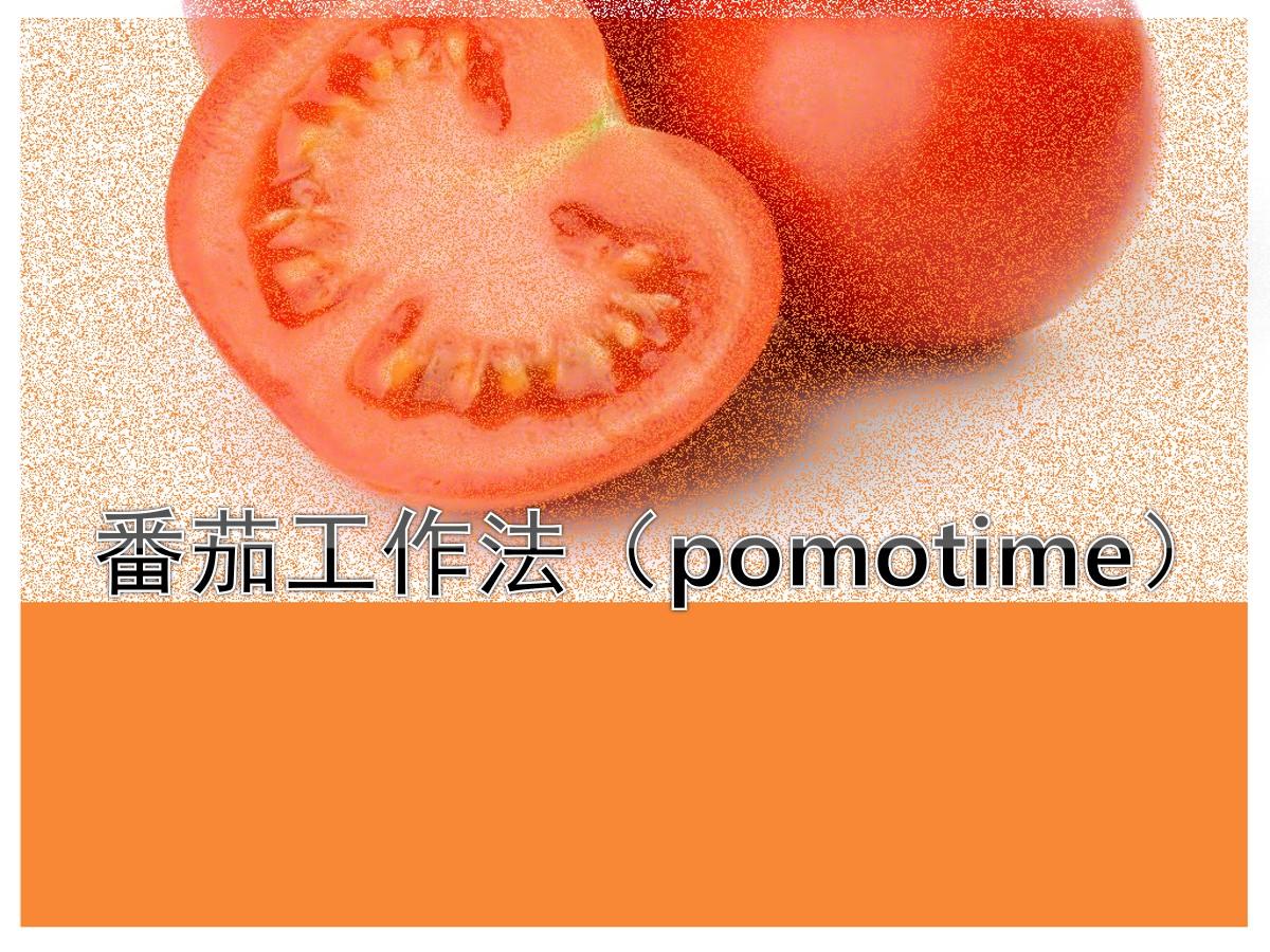番茄工作法(pomotime)PowerPoint