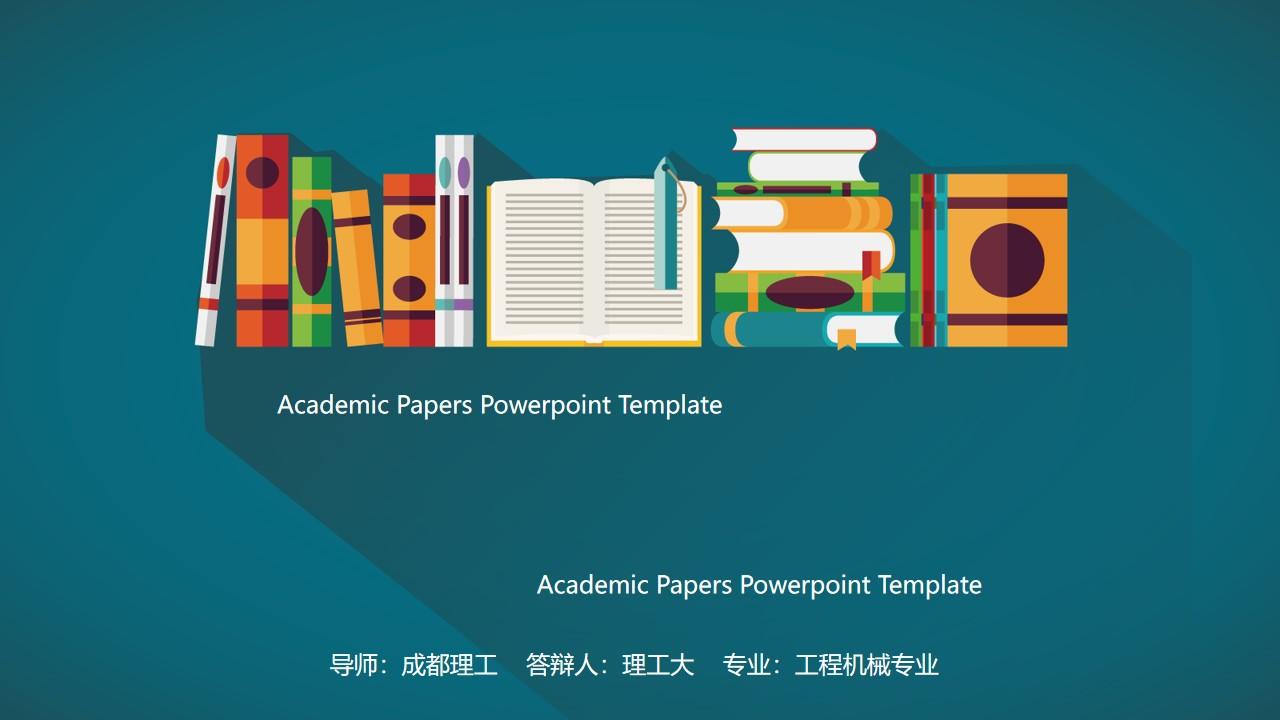 彩色卡通PPT模板 毕业答辩PPT模板