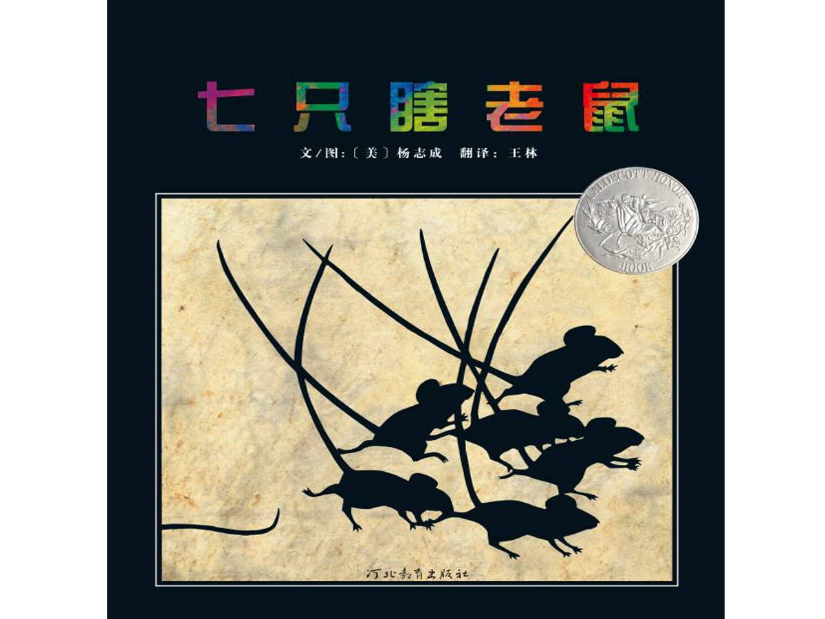 《七只瞎老鼠》绘本故事PPT