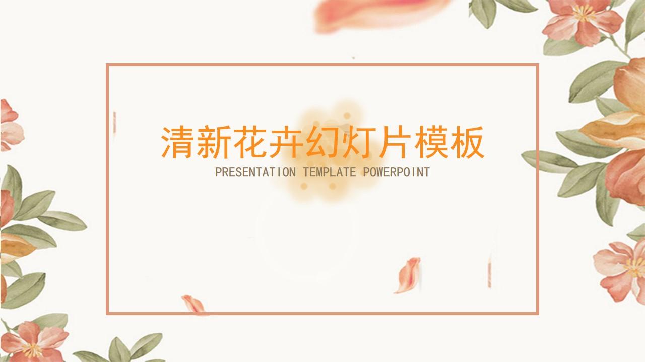 橙色复古艺术花卉背景PPT模板