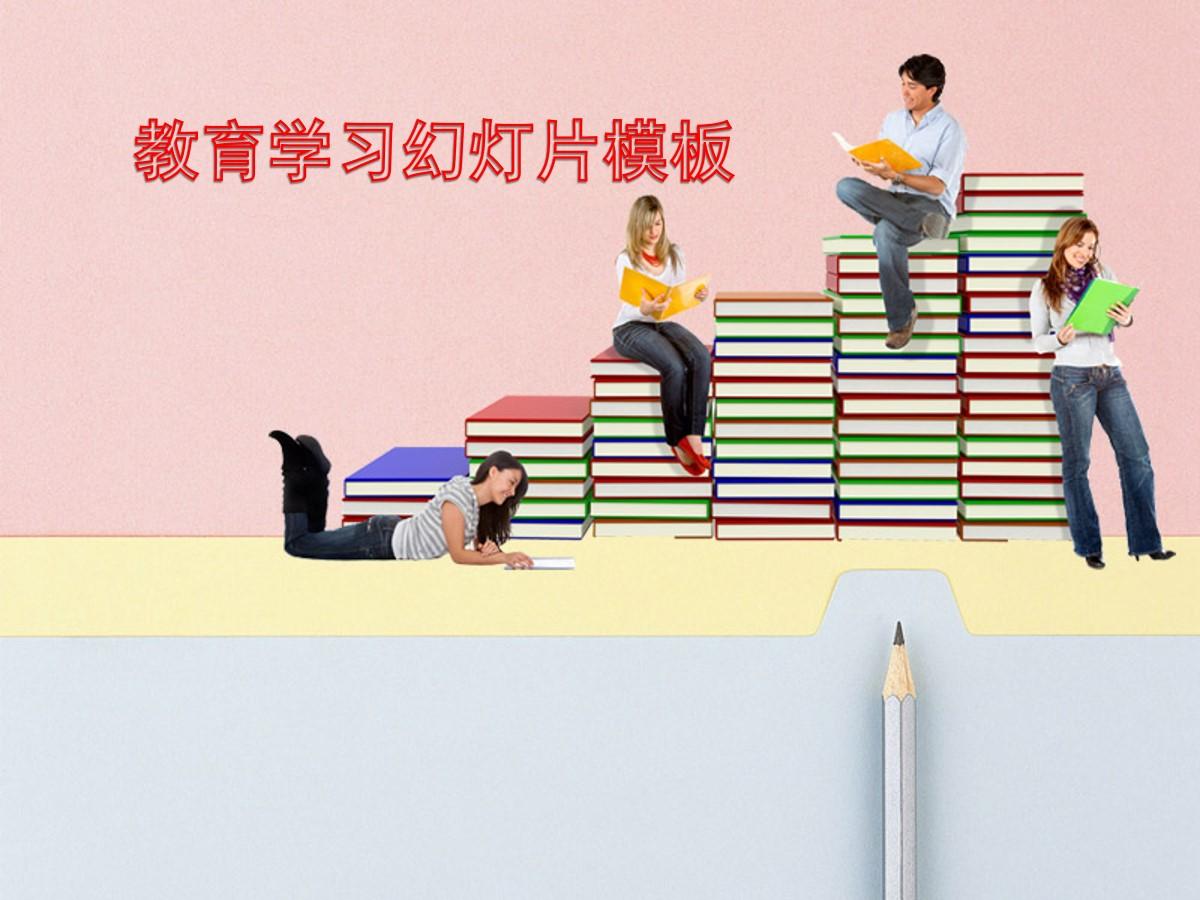 快乐学习快乐阅读PowerPoint模板