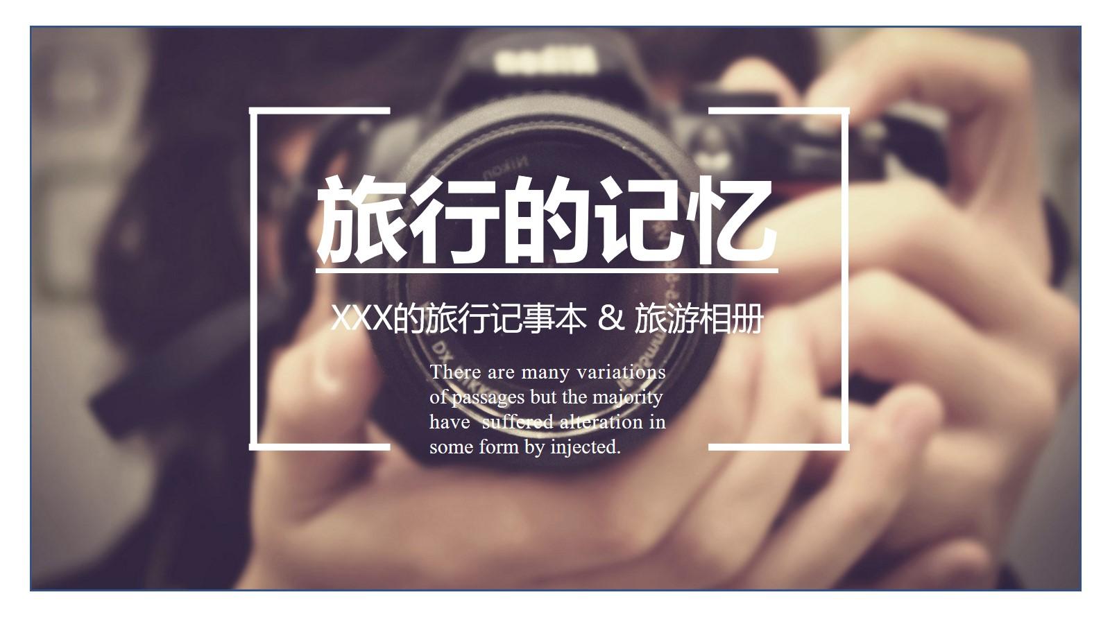 棕色杂志风格的旅游摄影相册PPT模板