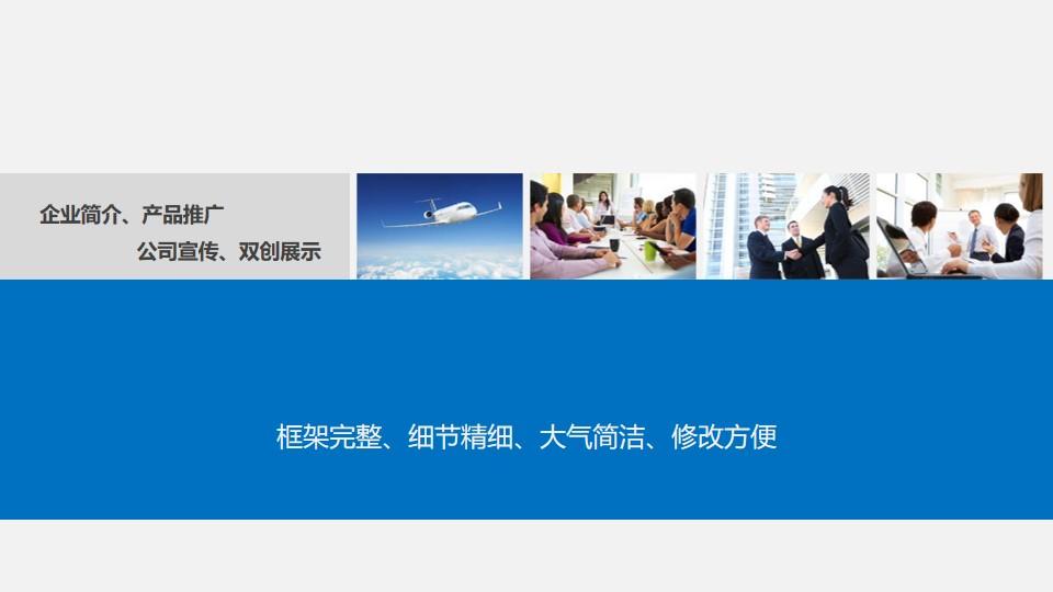 蓝色简洁实用的企业宣传公司简介PPT模板