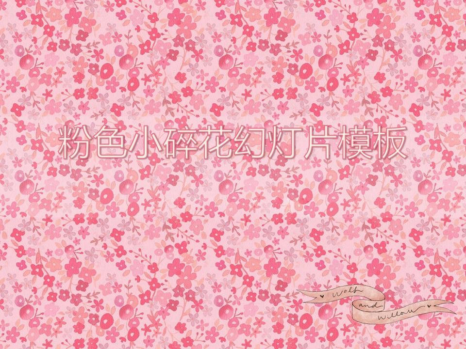 清新淡雅PPT模板 粉色小花PPT模板
