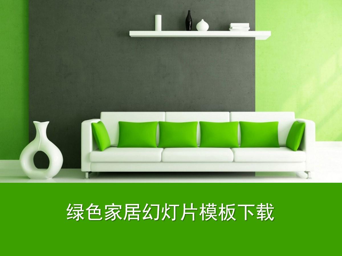 清新绿色家具背景PPT 家居装修幻灯片模板
