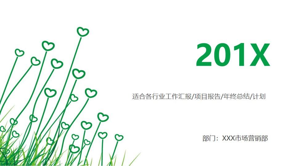 绿色简洁爱心植物背景的工作计划PPT模板