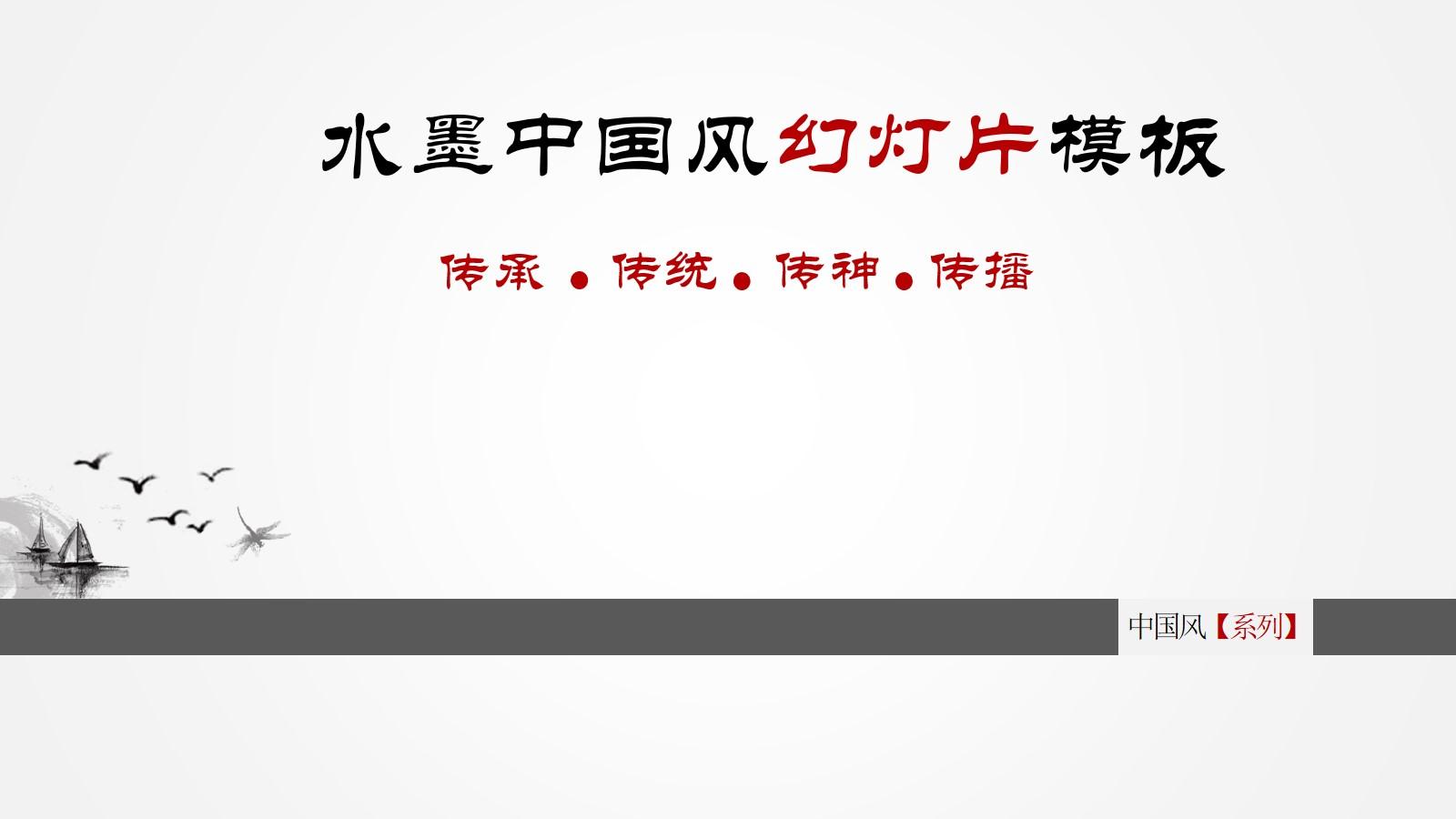 淡雅中国风PowerPoint模板