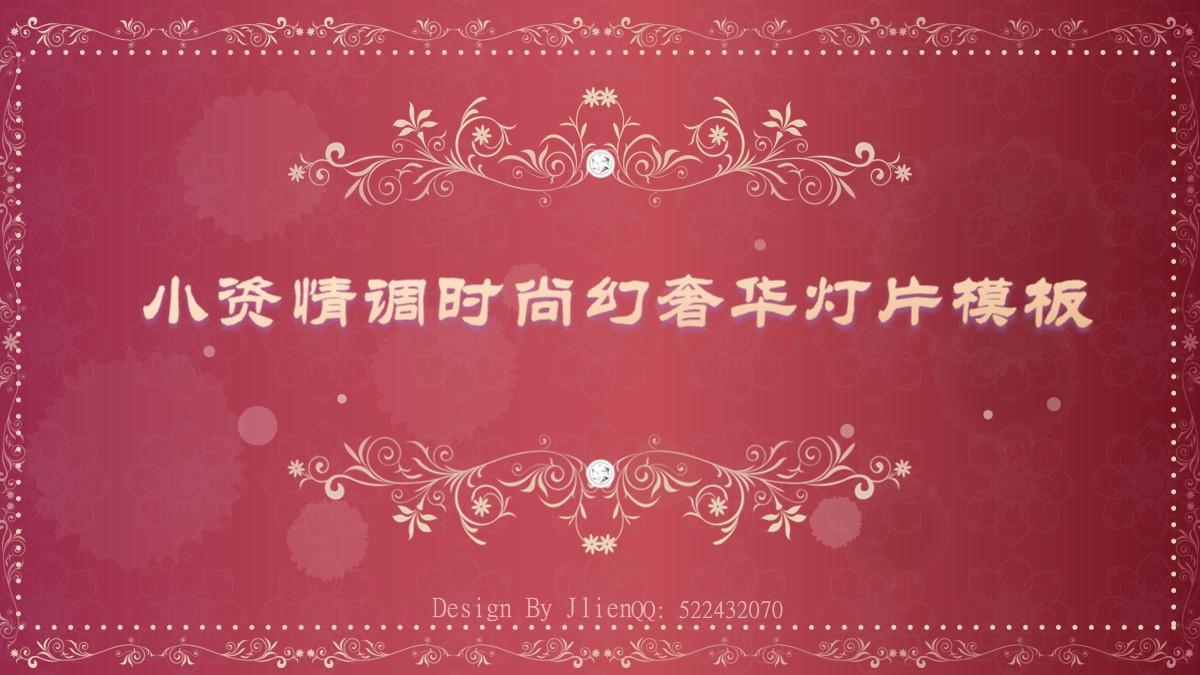 粉色复古奢华的珠宝首饰PPT模板