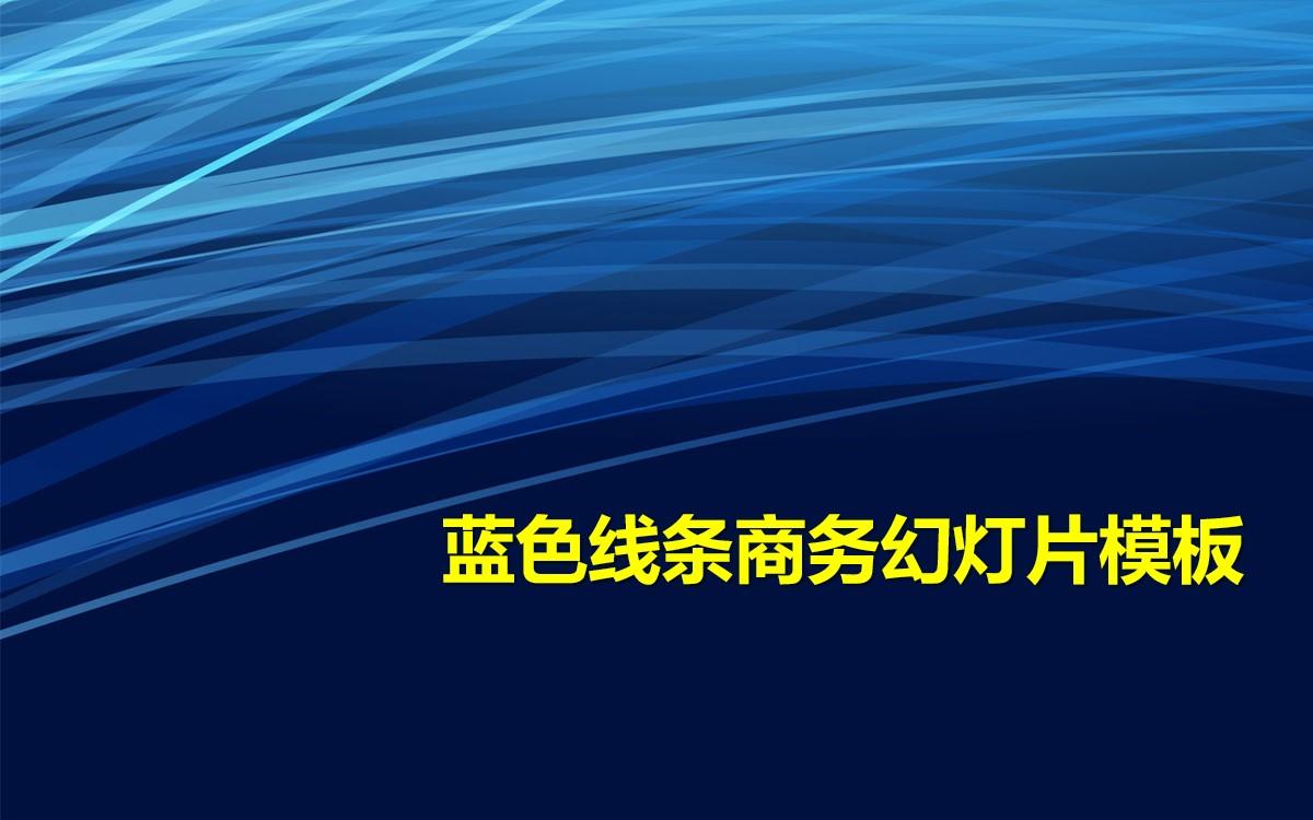 蓝色简约背景商务幻灯片模板商务PPT模板