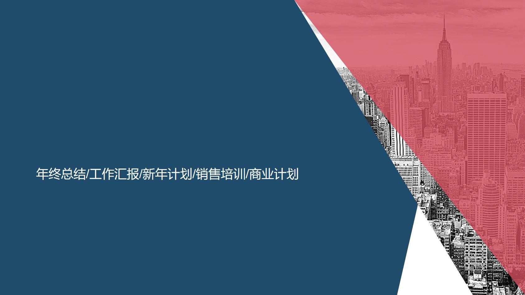 红蓝色块商业建筑背景的工作总结汇报PPT模板