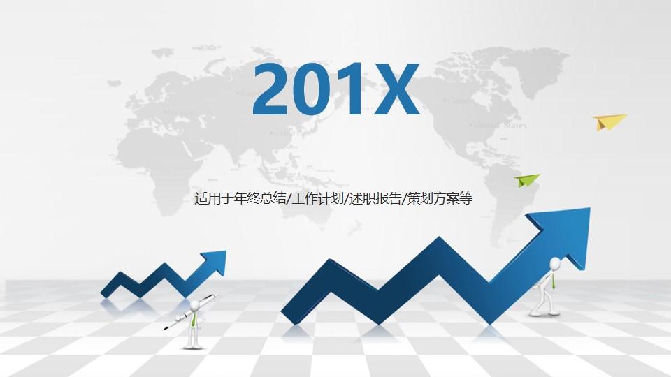 世界地图与蓝色箭头背景的通用商务汇报PPT模板
