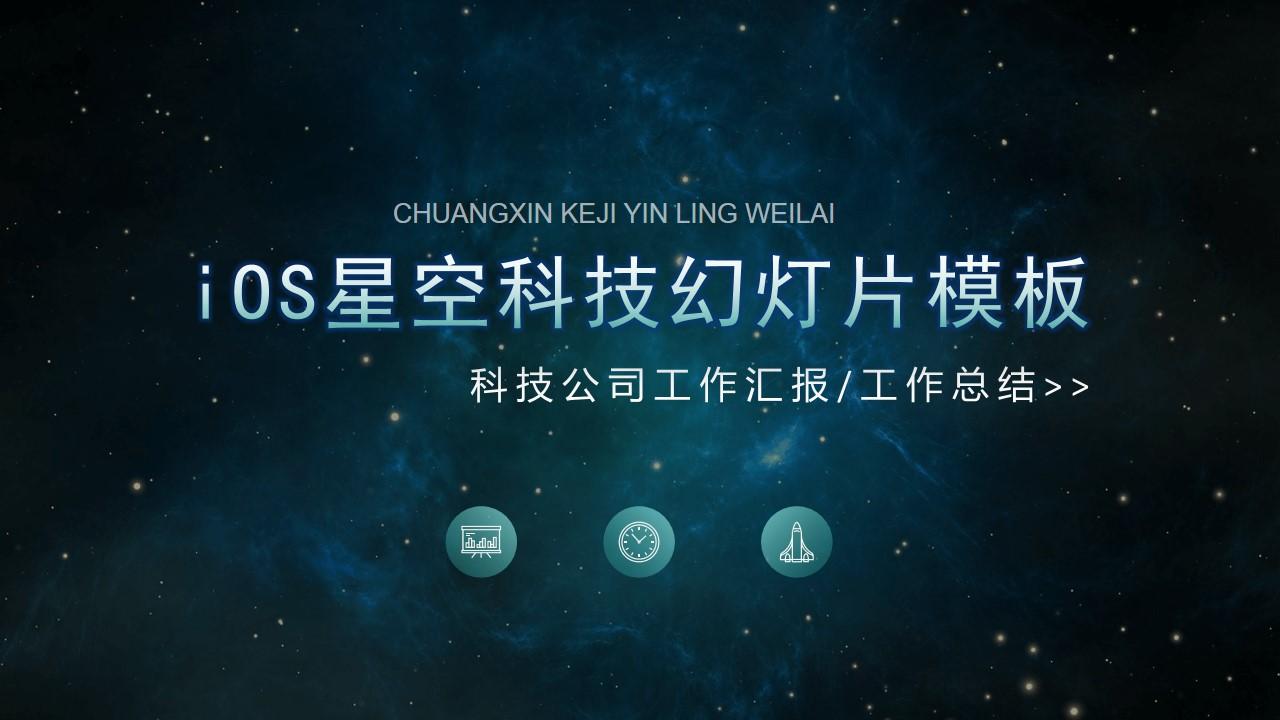 科技公司工作汇报PPT模板 精致蓝色星空iOS风格PPT