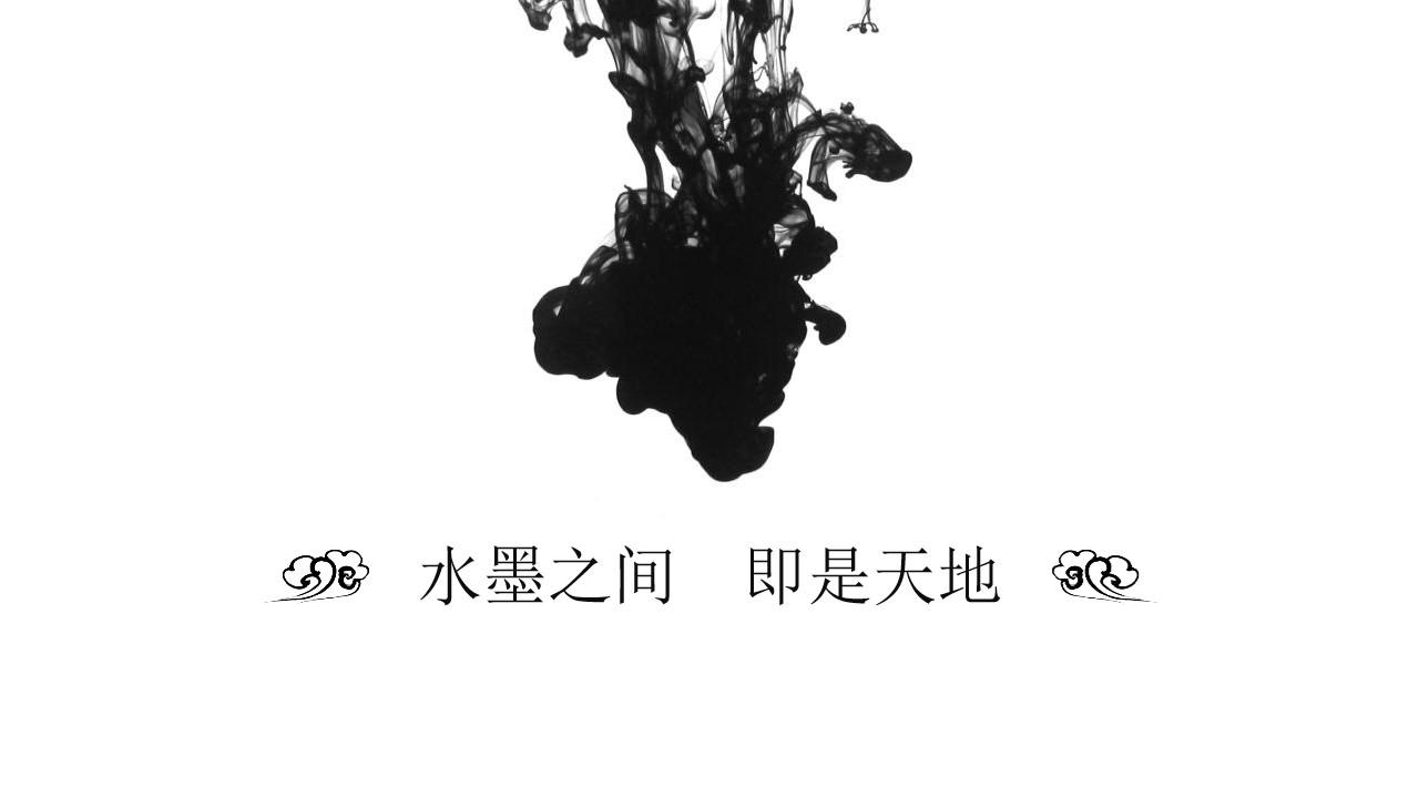 简约黑白水墨中国风PPT模板