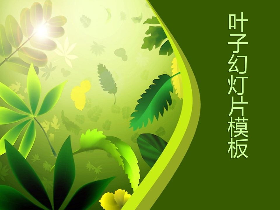优雅绿色植物叶子背景的艺术设计PPT模板