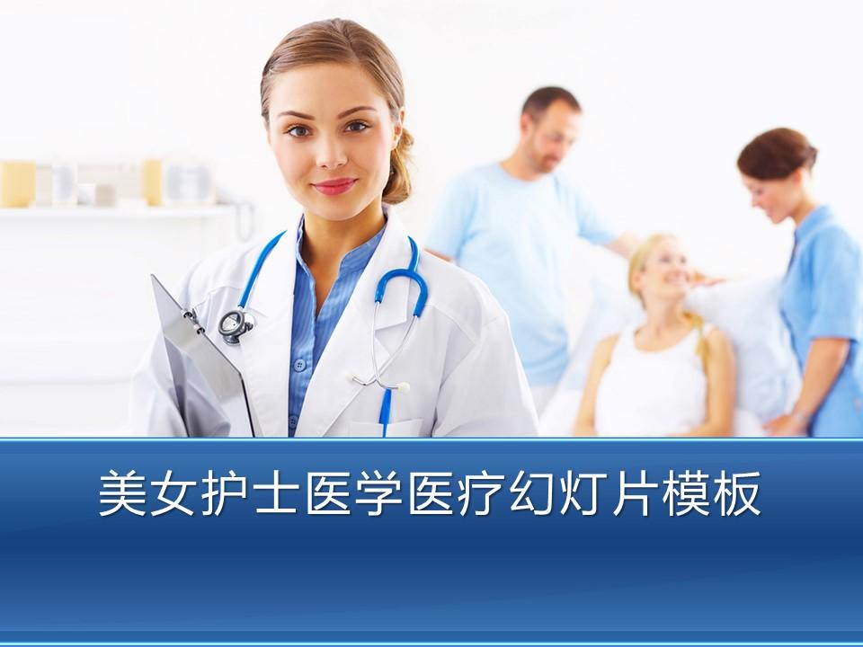医生背景的医疗医学幻灯片模板 医院医生工作医疗康复PPT