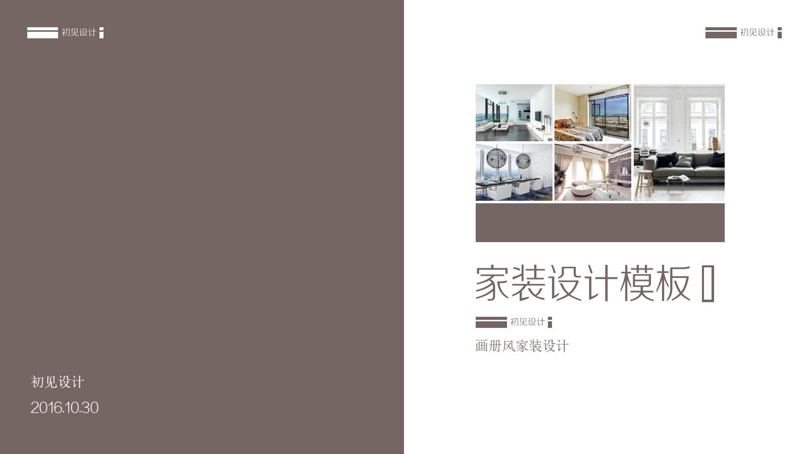 棕色宽屏画册风格装修设计展示PPT模板
