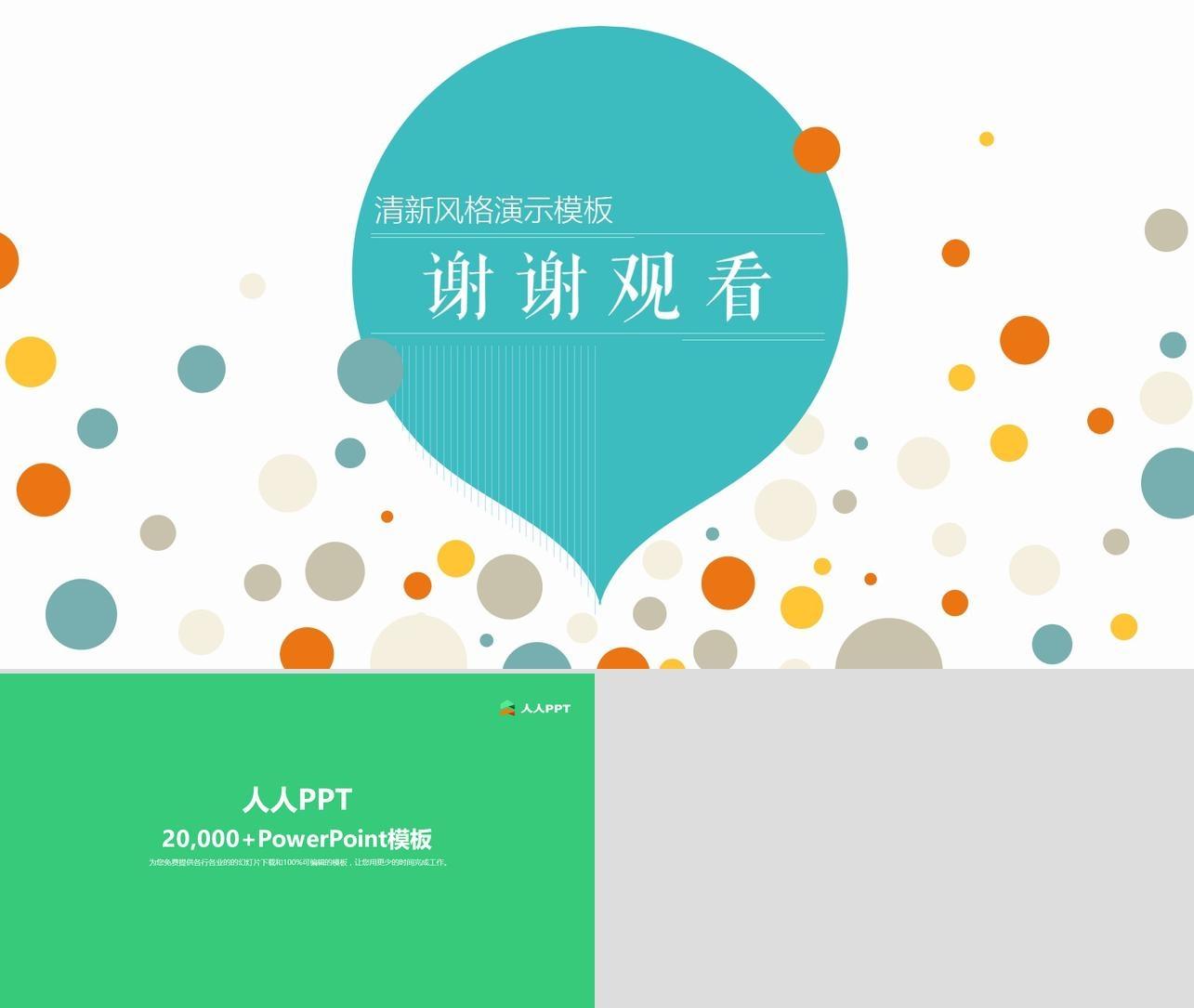 动态彩色圆点装饰的谢谢观看PPT背景图片长图