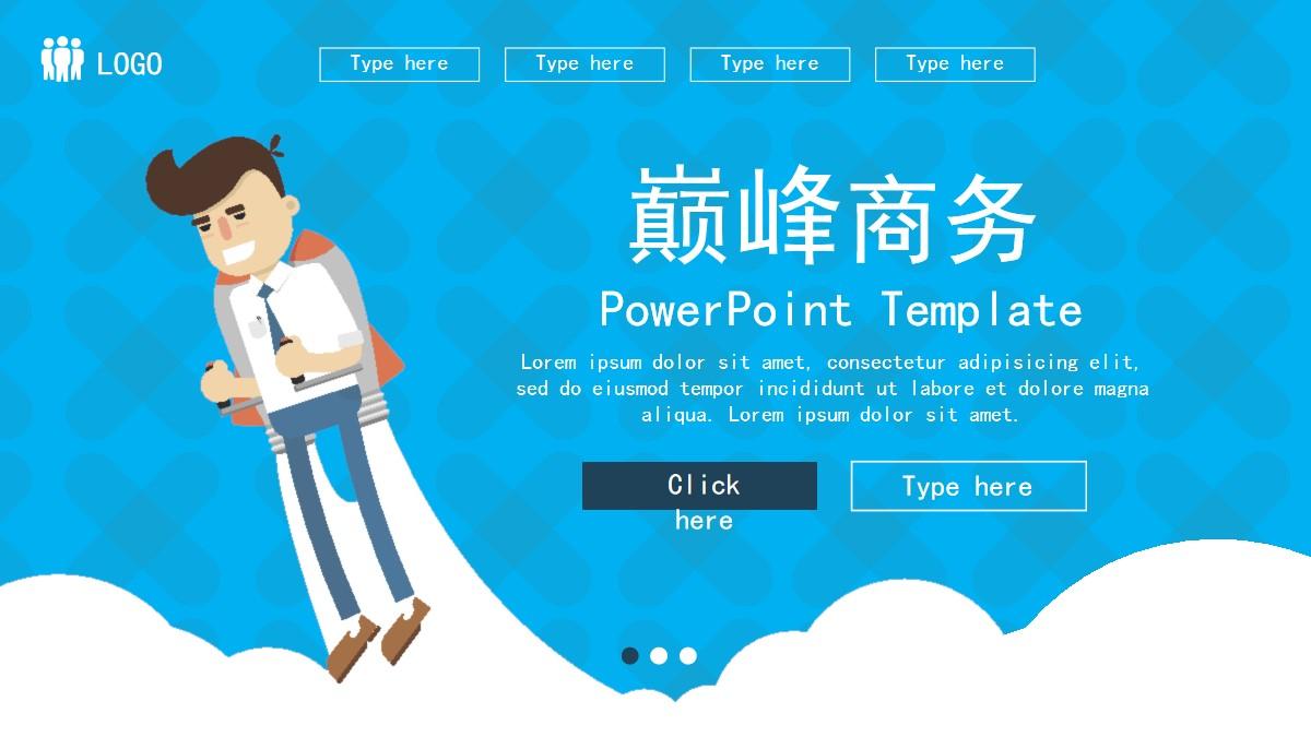蓝色扁平化商务PowerPoint模板