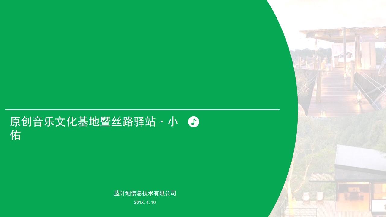 简洁扁平化商业融资计划书PPT模板 公司介绍培训PPT模板